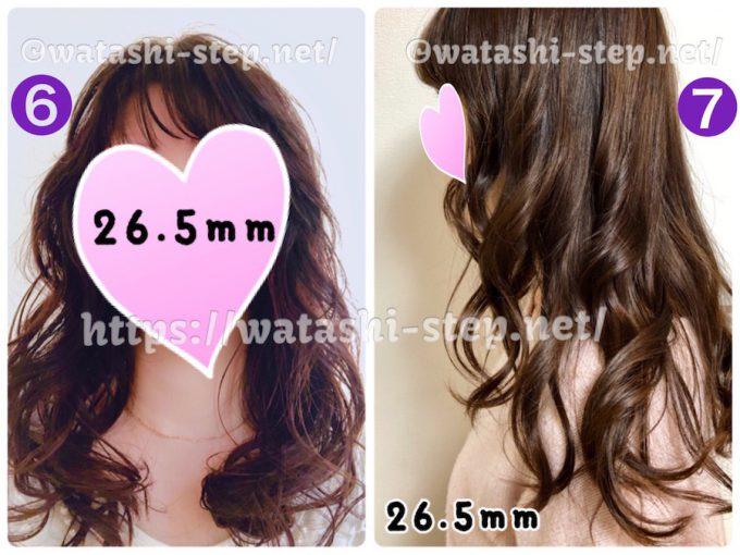 ヘアビューロンカール26.5mmで巻いた私の髪型