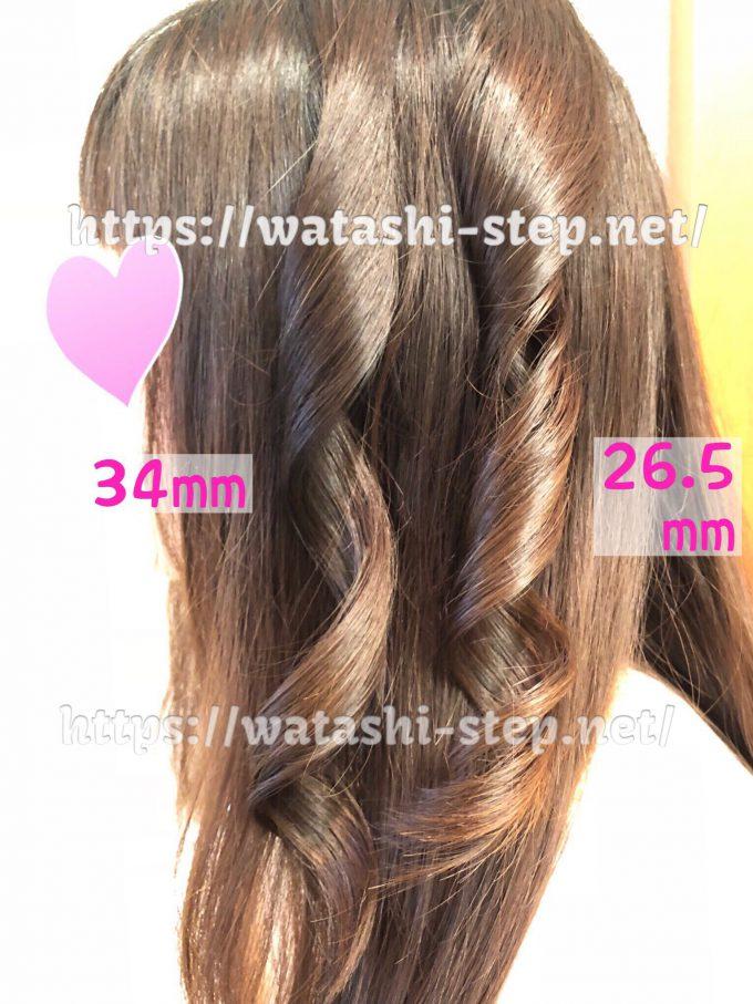 ヘアビューロンカール34mmと26.5ミリを私の髪で巻いて比較