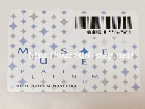 ミュゼ会員カード表面
