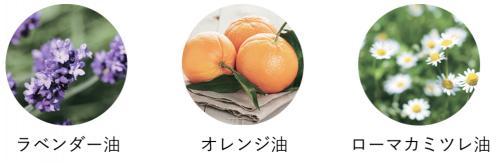 ミルククレンジングの香りに使われている植物油のラベンダー、オレンジなど