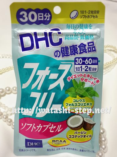 DHCフォースコリーソフトカプセルのパッケージ(袋)