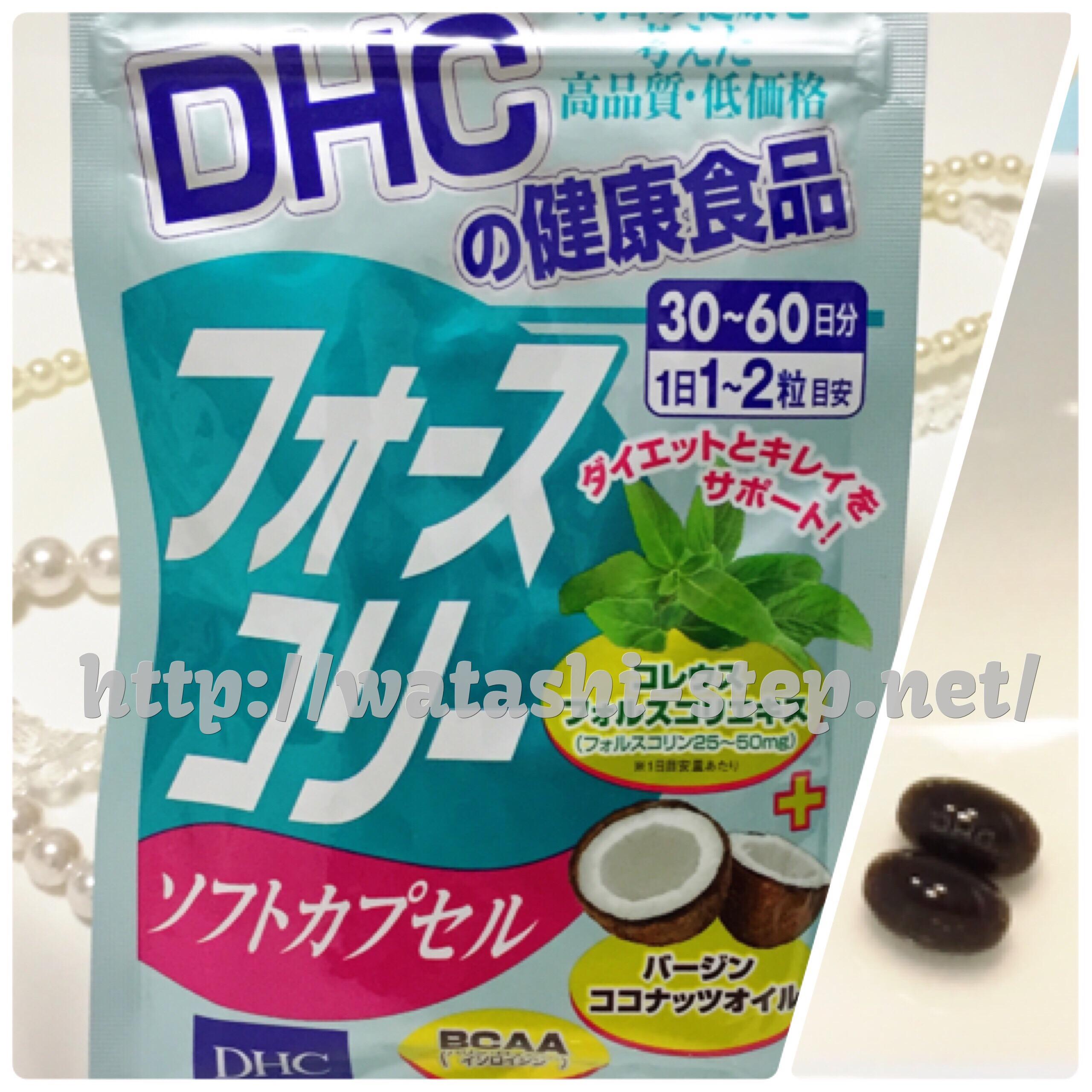 DHCフォースコリーソフトカプセルのパッケージ袋と粒