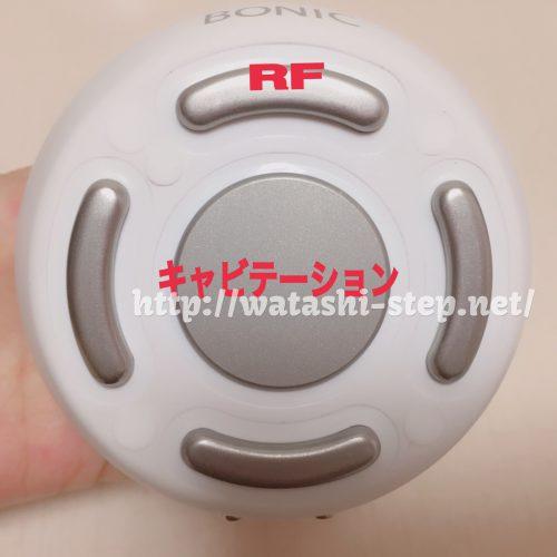 ボニックプロの肌に当たる部分。RFとキャビテーションの突起がある。