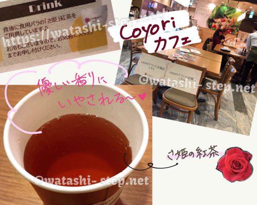 coyoriカフェで飲んだ coyoriに使われている素材「さ姫バラの紅茶」