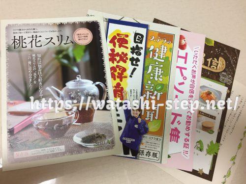桃花スリムに同封されていた冊子数冊
