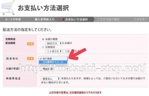 配送方法を日本郵便ゆうメールにする