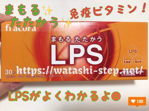「LPSがよくわかるよ」とテーマが書いてある。lpsの箱を持っている
