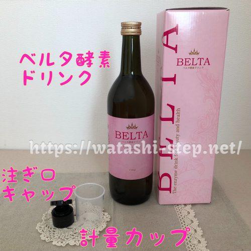 ベルタ酵素ドリンク、計量カップ、注ぎ口キャップ