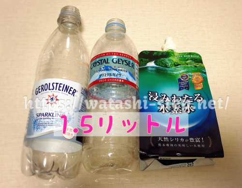飲み終えた1.5mlの水(空のペットボトル)