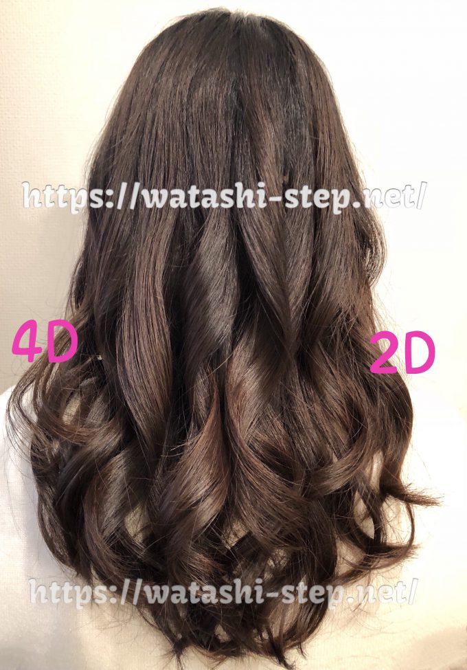 私の髪でヘアビューロン2D Plusと4D Plusを巻き比べた