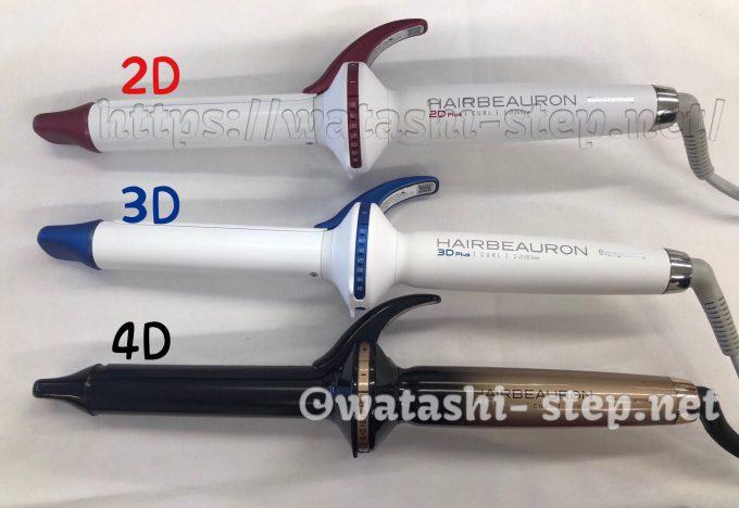 ヘアビューロン2D Plus、3D Plus、4D Plusを並べている