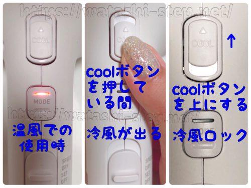 Nobby by TESCOMドライヤーの冷却スイッチ部分