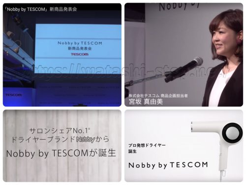 Nobby by TESCOM新商品発表イベントの様子