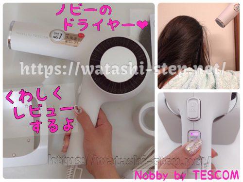 ノビー(Nobby by Tescom)ヘアドライヤー