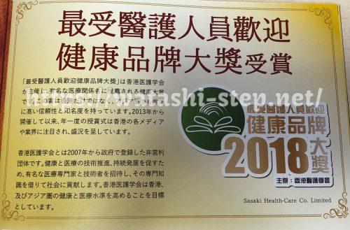 香港医護学会の肝臓部門製品で大賞を受賞した案内